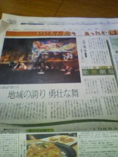 中日新聞で紹介されてます
